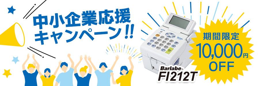 7/1〜 便利な「エコバック」プレゼント!